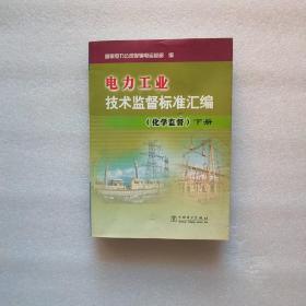 电力工业技术监督标准汇编(化学监督) 下册