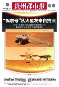 """贵州都市报2021年6月12日 """"祝融号""""从火星发来自拍照"""