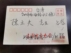 7.25~3早期中国大陆实寄台湾封一个(内无信)
