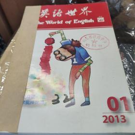 英语世界 2013年1-3