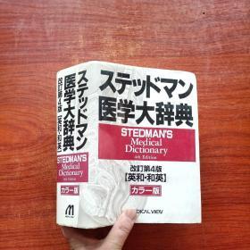 医学大辞典  改订第4版(英和.和英) 见图