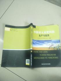 现代农业丛书:中微量元素肥料的生产与应用   原版内页干净