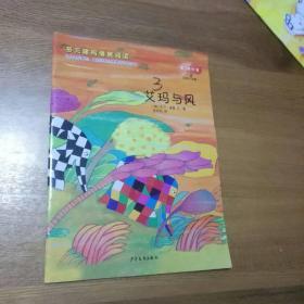 艾玛与风 多元建构情景阅读 应彩云主编 第二辑 中班 16K 孩子的好绘本