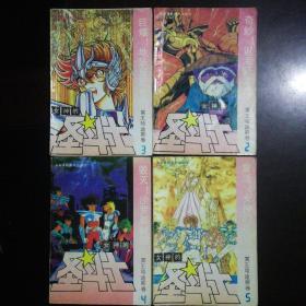 女神的圣斗士:冥王哈迪斯卷2.3.4.5