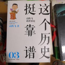 这个历史挺靠谱:袁腾飞讲历史(第三册)
