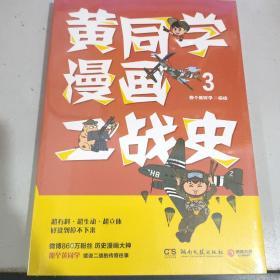 黄同学漫画二战史3