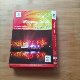 北京2008奥运会开幕式2DVD光盘
