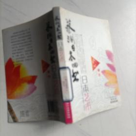 蔡澜日本四书(全四册)