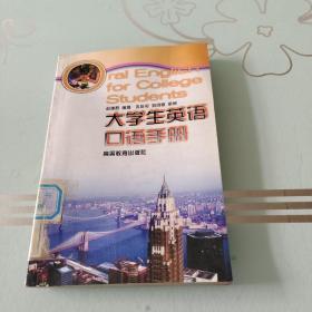 大学生英语口语手册