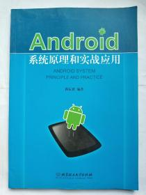 Android系统原理和实战应用