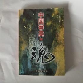 中国审美之魂(作者签赠本)