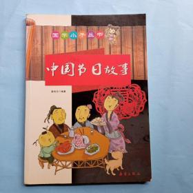 国学小子丛书-中国节日故事