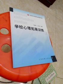 北京师范大学体育专业特色教材系列:学校心理拓展训练