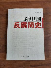 新中国反腐简史