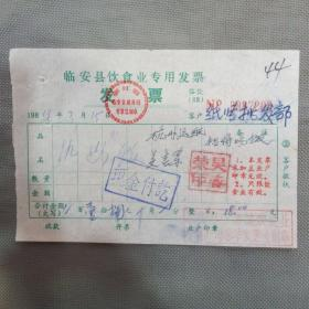 有税务局监制章的1988年临安县饮食业专用发票(于潜镇饮食业个体户周林华发票专用章 客户纸张批发部)