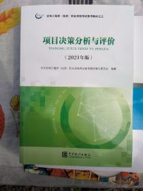 咨询工程师2021教材项目决策分析与评价注册咨询工程师职业资格考试教材中国统计社