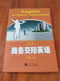 商务交际英语(第2版)有光盘