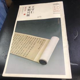 王守仁文稿尺牍 墨迹本 毛笔书法