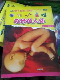 百科·探索·发现:奇妙的人体(少年版)