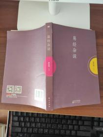 易经杂说 南怀瑾  口述 东方出版社