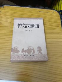 中学文言文评析注译 高中部分