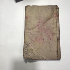 道教手稿本,内容独特稀见,D062