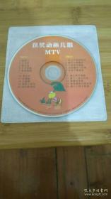 VCD获奖动画儿歌光盘2张(简袋装)