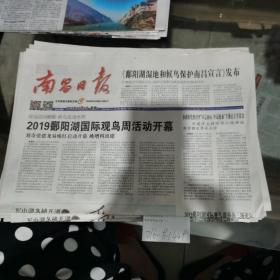 南昌日报 2019年12月9日