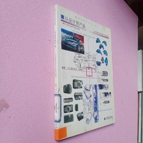 从设计到产品:日本著名企业产品设计实例