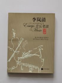 李岚清音乐笔谈  欧洲经典音乐部分。