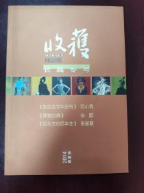 收获长篇专号2014春夏卷