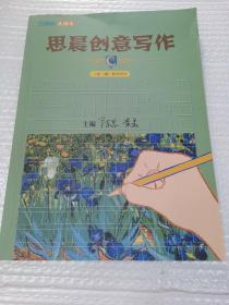 立思辰 大语文 思晨创意写作 三阶(暑)教师用书