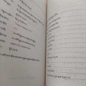 西藏民俗大典藏文