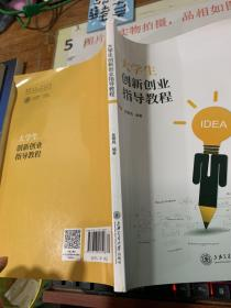 大学生创新创业指导教程   书角有损