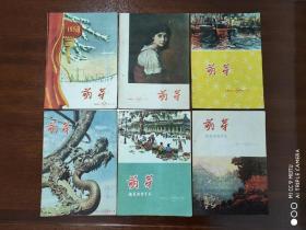 旧刊物收藏《萌芽》1958年1-6期   共6本合售