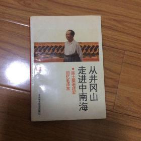 从井冈山走进中南海:开国上将陈士榘回忆录