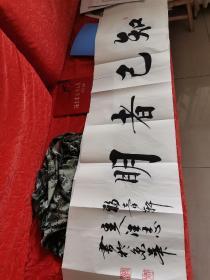 著名书法家,诗人,汪志的书法作品,每副5000元。
