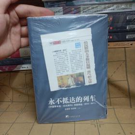 永不抵达的列车:《中国青年报•冰点周刊》特稿精选(2010~2011)