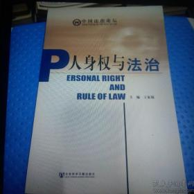 人身权与法治