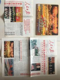 人民日报1999年10月1、2日庆祝中华人民共和国,,成立五十周年纪念版!二天二份全!彩版