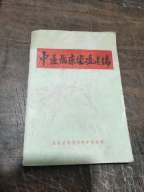 中医临床经验选编
