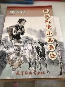 中国画技法:民族风情小品画法