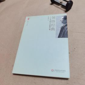 领悟经典:语文教学文本解读28例 大夏书系