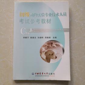 初级动物实验专业技术人员考试参考教材