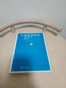 中西美术比较(修订版)