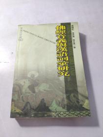 佛经音义与汉语词汇研究