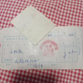 1975年(邯郸市郊区柳林公社)生产队缴粮款【收据】