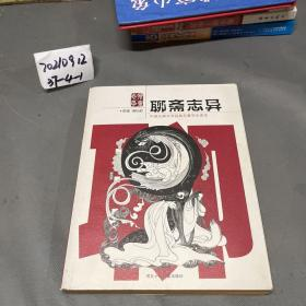 中国古典文学经典名著学生读本:聊斋志异