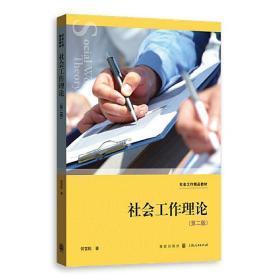 社会工作理论(第二版)❤ 何雪松 著 格致出版社9787543224735✔正版全新图书籍Book❤