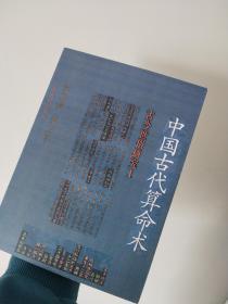 中国古代算命术——古今世俗研究1